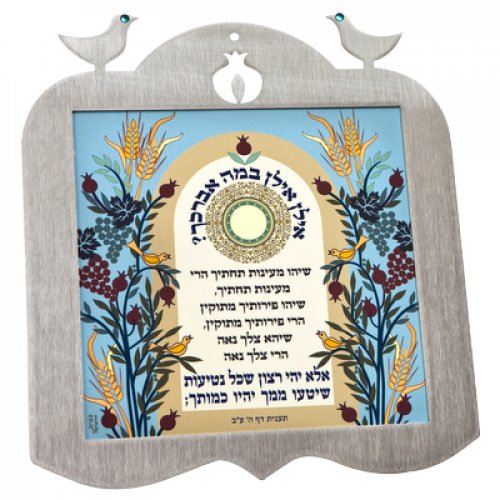 Dorit Judaica Decorative Wall Plaque Doves Frame - Ilan Ilan Blessing