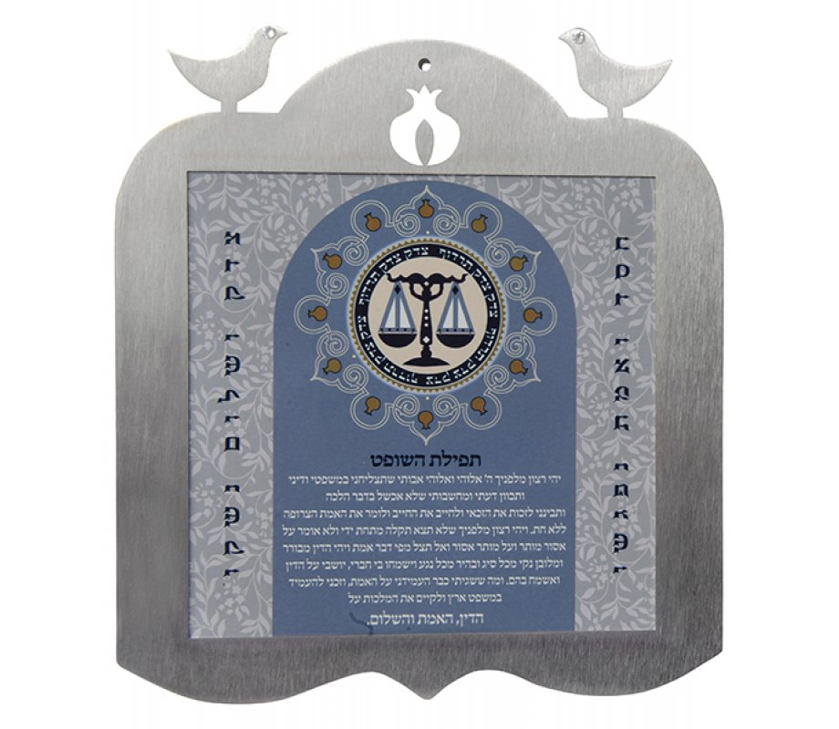 Dorit Judaica Decorative Wall Plaque Doves Frame - Judges Prayer ...