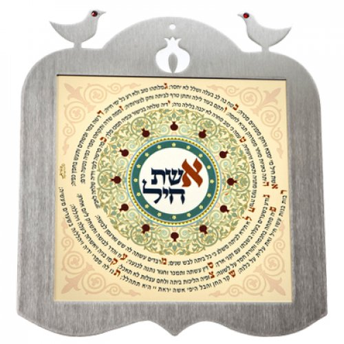 Dorit Judaica Decorative Wall Plaque Doves Frame - Woman of Valor