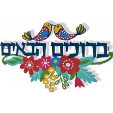 Dorit Judaica Floating Letters Bruchim Habaim Hebrew Welcome Wall Plaque