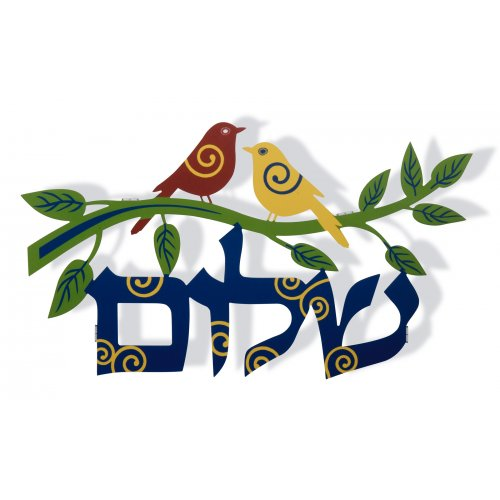 Dorit Judaica Floating Letters Shalom Wall Plaque - Doves on Olive Branch