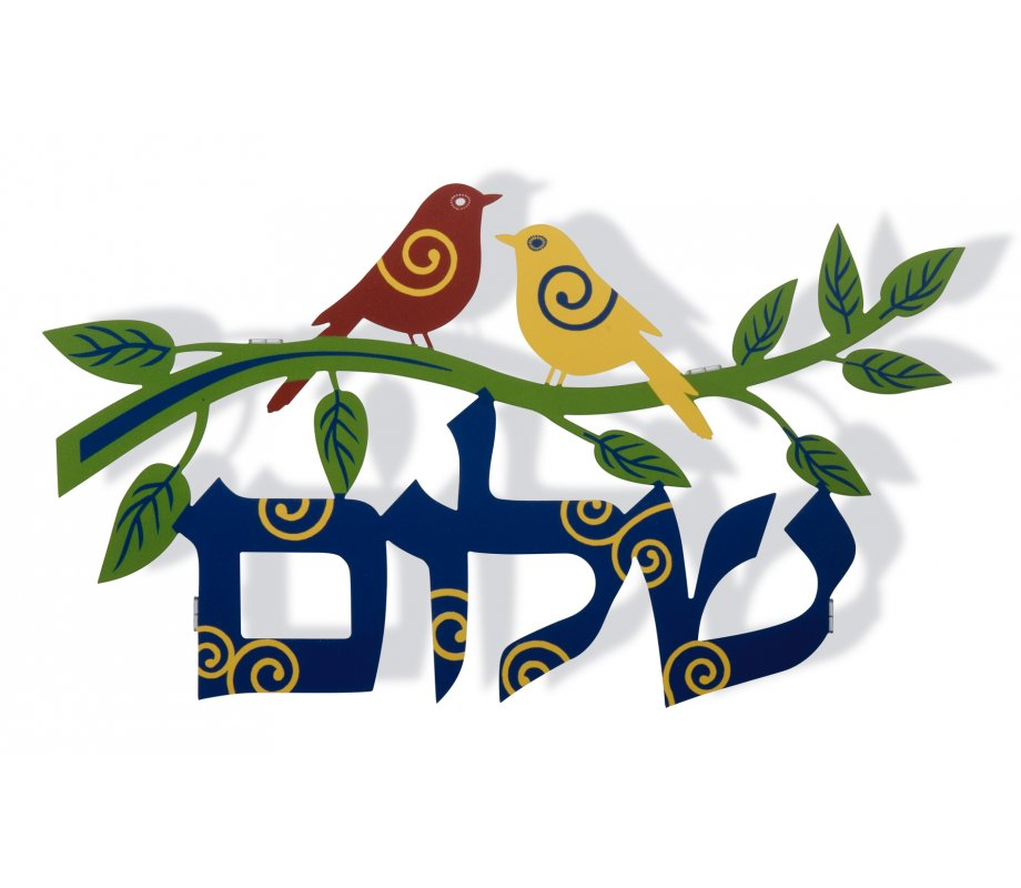 dorit judaica floating letters shalom wall plaque doves on olive rh ajudaica com Sukkot Clip Art Jewish Holiday Clip Art