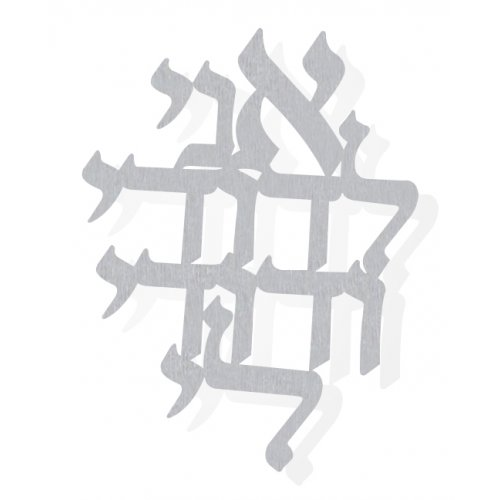 Dorit Judaica Floating Letters Wall Plaque Hebrew - I am for my Beloved