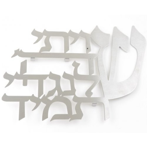 Dorit Judaica Floating Letters Wall Plaque Hebrew - Keeping G-d Before Me