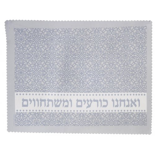Dorit Judaica Floral Polyester Mat for High Holidays Prayers - Ve'Anachnu