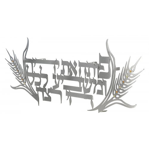 Dorit Judaica Hebrew Floating Letters Wall Plaque - Psalm Verse