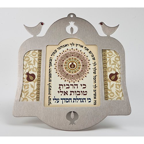 Dorit Judaica Hebrew Wall Plaque Windows Design – Gratitude Prayer