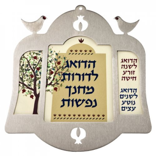 Dorit Judaica Hebrew Wall Plaque Windows Design Doves Frame - Teachers Blessing