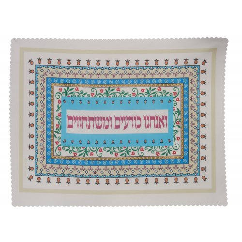 Dorit Judaica High Holidays Bowing-Kneeling Mat with Text – Colored Pomegranates
