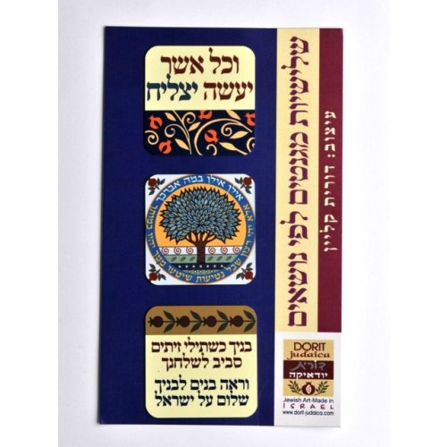 Dorit Judaica Trio Magnets Blessings for Children and Success - Hebrew