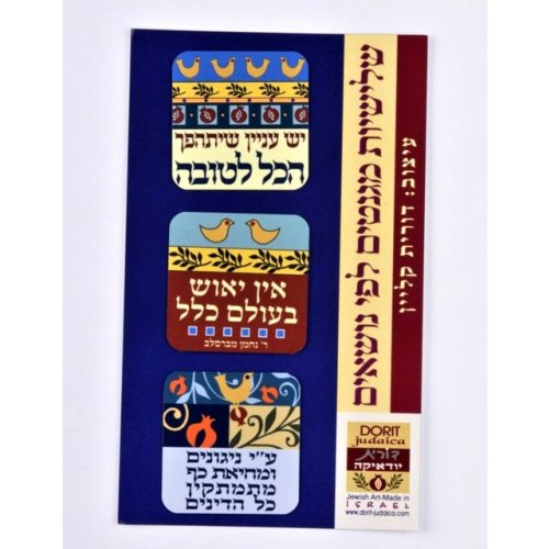 Dorit Judaica Trio Magnets Breslev Sayings - Hebrew