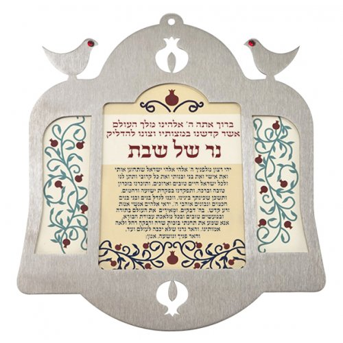 Dorit Judaica Wall Plaque Windows Design Doves Frame - Shabbat Candle Prayer