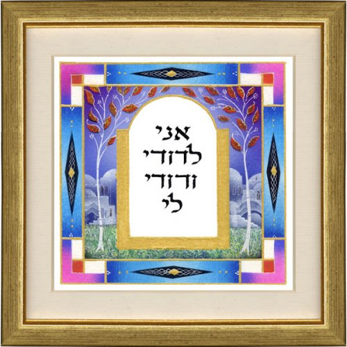 Dvora Black Ani LeDodi Hand-Finished Print Jerusalem Theme Hebrew or English