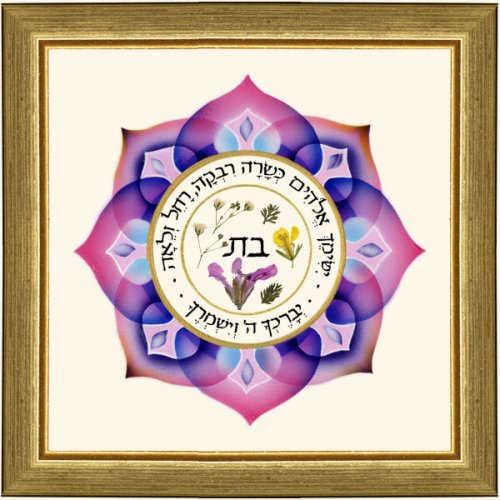 Dvora Black Daughter Blessing Hand-Finished Framed Hebrew or English