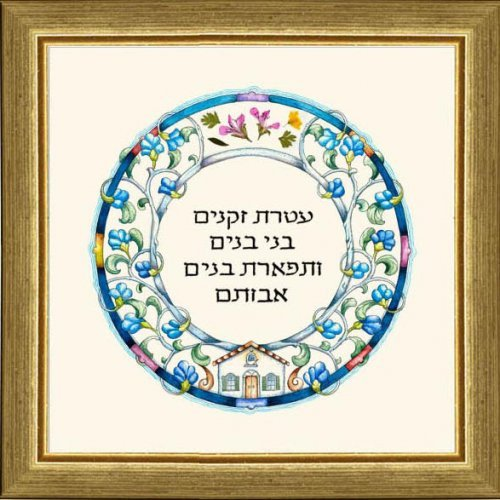 Dvora Black Grandparents Blessing Hand-Finished Print Hebrew or English
