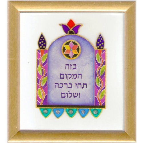 Dvora Black Home Blessing Hand Finished Print Arch Style Hebrew or English