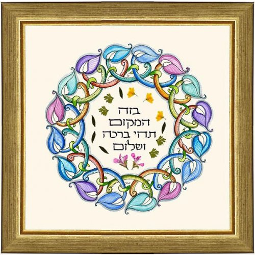 Dvora Black Home Blessing Hand-Finished Framed Print Hebrew or English