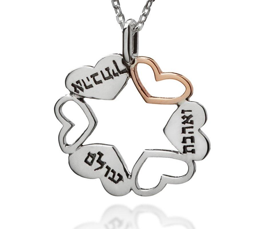 Everlasting Love Star Of David Necklace By Haari Ajudaica