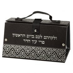 Faux Leather Handbag Etrog Box, Geometric Design - Silver Hebrew Wording