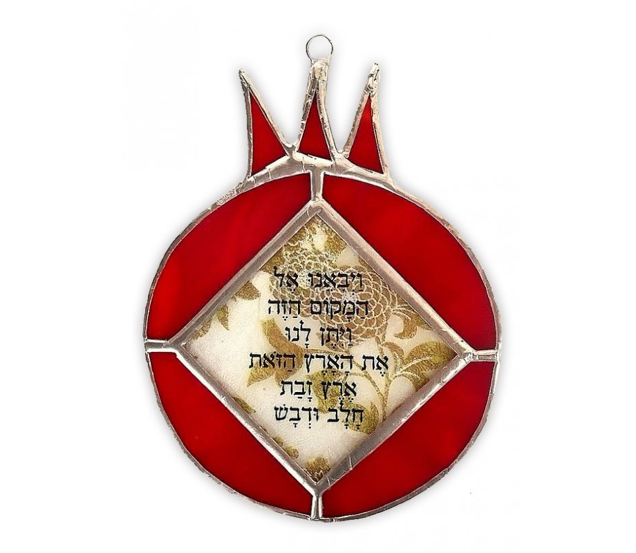 Friekmanndar Glass Pomegranate Land of Milk and Honey Blessing in Hebrew