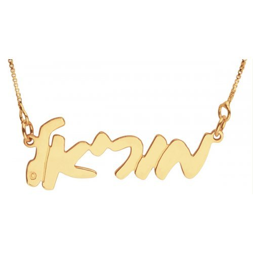 Gold Filled Classic Cursive Hebrew Name Necklace