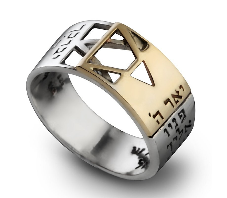 Gold and Silver Priestly Blessing Jewish Ring by HaAri