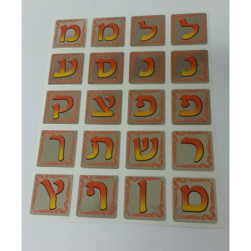 Gold-Orange Alef Bet Stickers