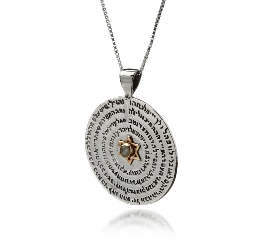 Haari kabbalah amulet pendant necklace engraved with 72 names of god haari kabbalah amulet pendant necklace engraved with 72 names of god to draw powerful energy aloadofball Choice Image