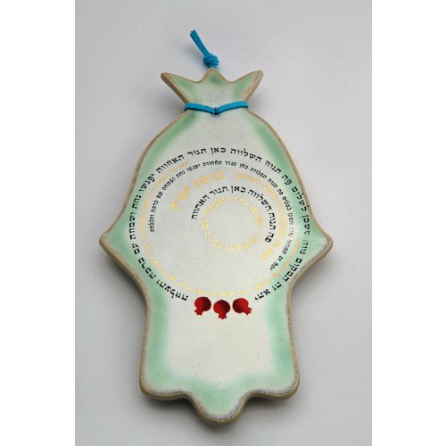Hamsa Home Blessing in Hebrew by Michal ben Yosef