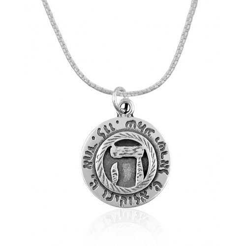 Hand Etched Shema Pendant from Golan Studio