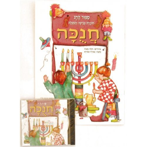Hanukka Coloring Arts and Crafts Book + Hanukkah Songs CD
