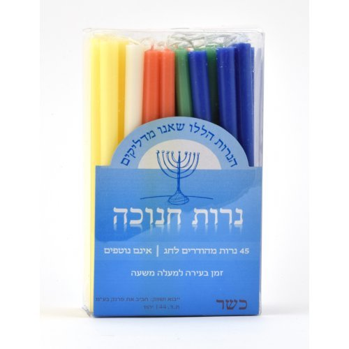 Hanukkah Candles Dripless, Mixed Colors - Box of 45