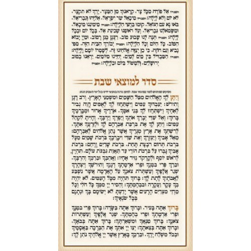 Havdalah and Prayer Booklet for Motzei Shabbat with Spices