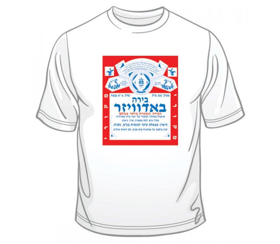 2e58795f Hebrew Budweiser Ad T-Shirt | aJudaica.com