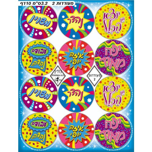 Hebrew Encouragement Stickers
