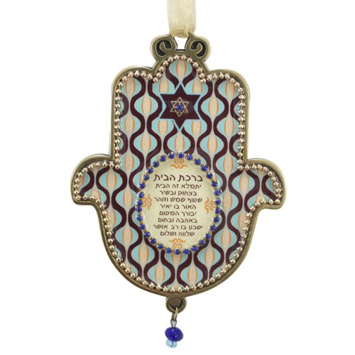Hebrew Home Blessing Wall Hamsa by Iris Shemesh - Wave