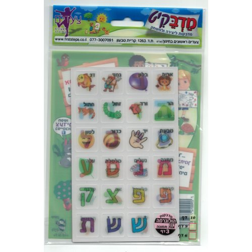 Holographic 3-D Alef Bet Letter and Symbol Stickers