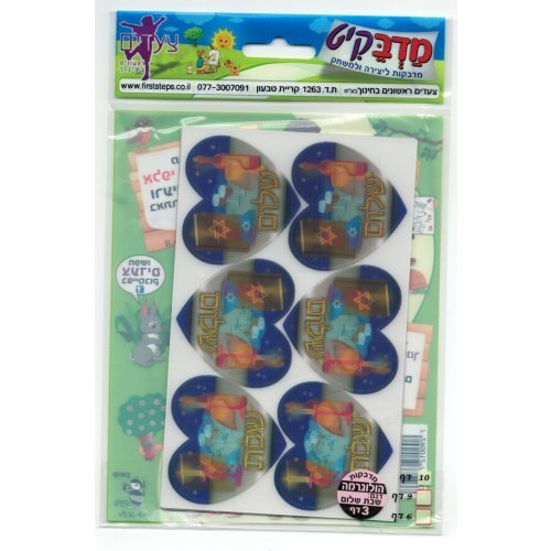 Holographic 3-D Shabbat Shalom Stickers