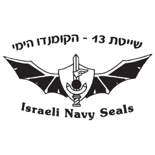 IDF Special Forces Short Sleeve T-Shirt - Navy Seals