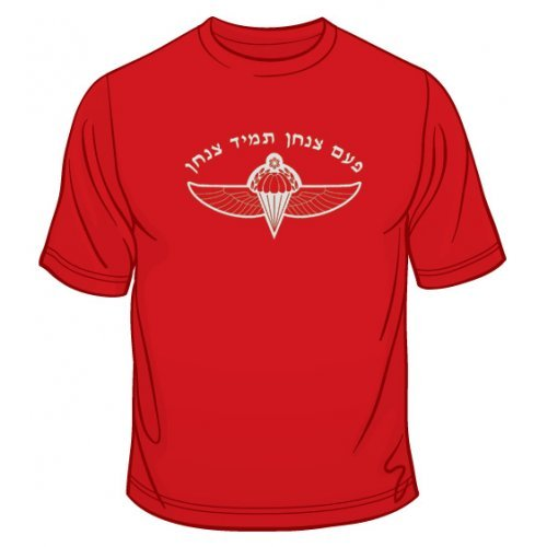 IDF Special Forces Short Sleeve T-Shirt - Once a Paratrooper