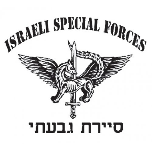 IDF Special Forces Short Sleeve T-Shirt - Sayeret Givati