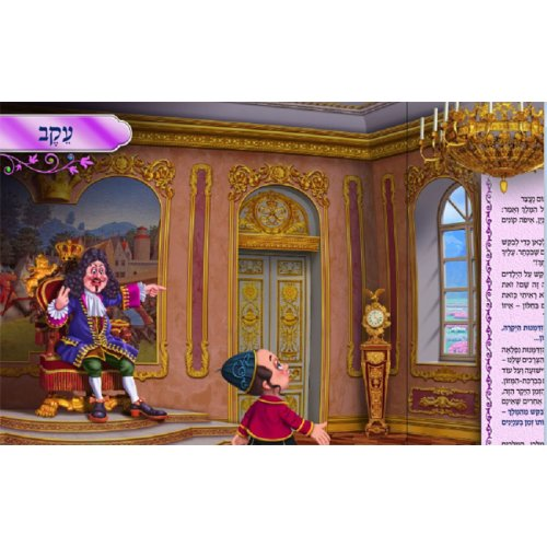 Illustrated Parshah Stories for Kids