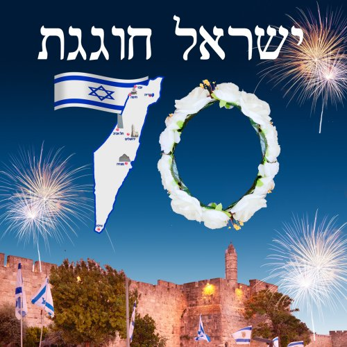 Israel Celebrating 70 Hebrew Audio CD 19 Songs - AMOS BARZEL