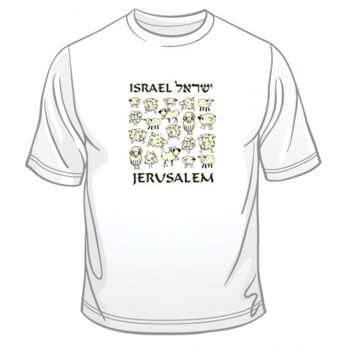Israel Sheep T-Shirt