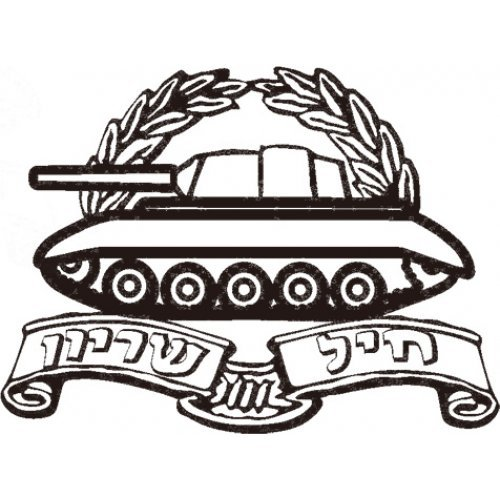 Israeli Army Armor Unit T-Shirt