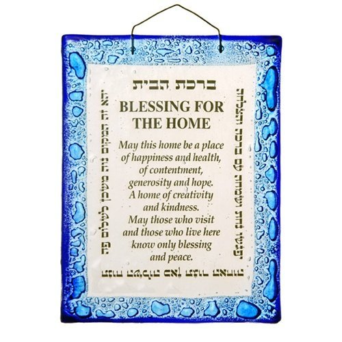 Itay Mager Fused Glass Home Blessing - Hebrew and English