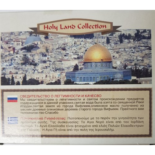 Jerusalem Holy Land Set of 3 Bottles