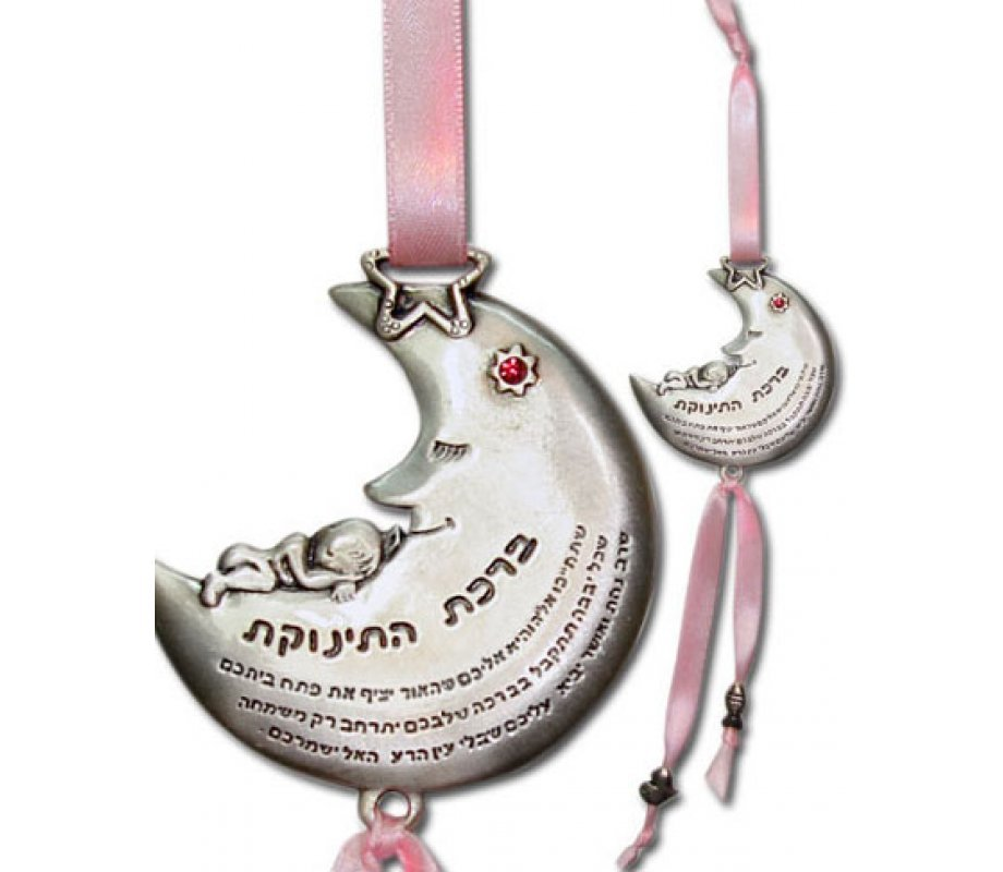 Jewish Baby Gifts Uk : Judaica baby gifts gift ftempo
