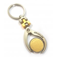 Judaic Keychain - Travelers Prayer