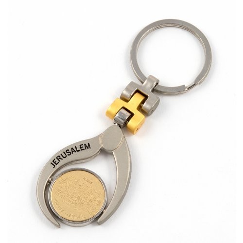 Judaic Keychain with Jerusalem and Travelers Prayer in Hebrew and English